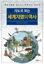 지도로 보는 세계지명의 역사