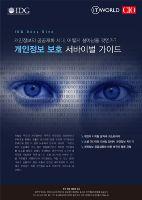 개인정보 보호 서바이벌 가이드