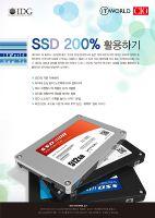 SSD 200% 활용하기