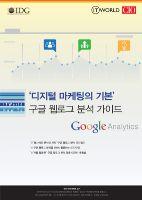 '디지털 마케팅의 기본' 구글 웹로그 분석 가이드