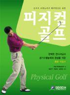 피지컬 골프
