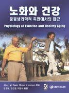 노화와 건강 : 운동생리학적 측면에서의 접근