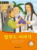 [똑똑한 영어 읽기 Wise & Wide 1-4] 탈무드 이야기 (Tales from the Talmud)