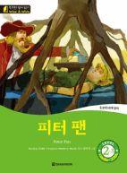 [똑똑한 영어 읽기 Wise & Wide 2-3] 피터 팬 (Peter Pan)